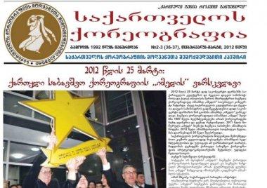 გაზეთი #2-3 (36-37) თებერვალი-მარტი 2012 წელი