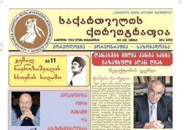 გაზეთი #3 (49) ივნისი 2014 წელი