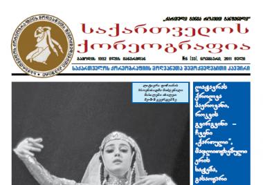 გაზეთი #5 (33) ნოემბერი 2011 წელი