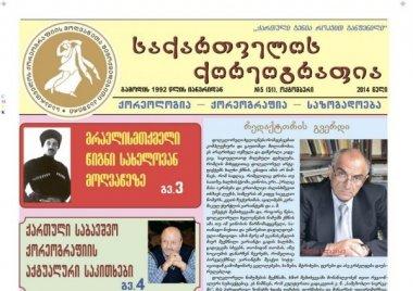 გაზეთი #5 (51) ოქტომბერი 2014 წელი