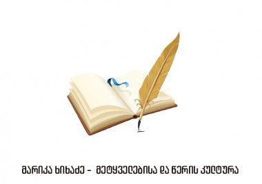 მარიკა ხიხაძე -  მეტყველებისა და წერის კულტურა