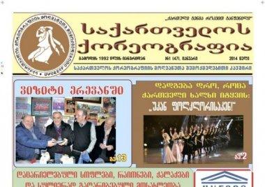 გაზეთი #1 (47) იანვარი 2014 წელი