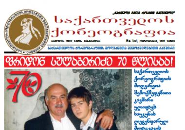 გაზეთი #4 (32) ქოტომბერი 2011 წელი