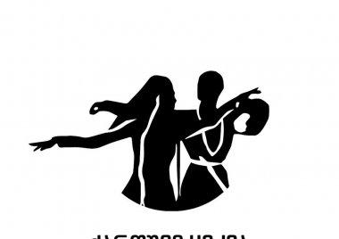 ქართული ცეკვა - მაკო პეტროსიანი უჩა ეზიეშვილი