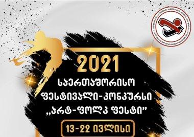 საერთაშორისო ფესტივალ-კონკურსი არტ-ფოლკ ფესტი 2021 - 13-22 ივლისი