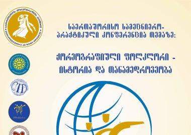 საერთაშორისო სამეცნიერო-პრაქტიკული კონფერენცია