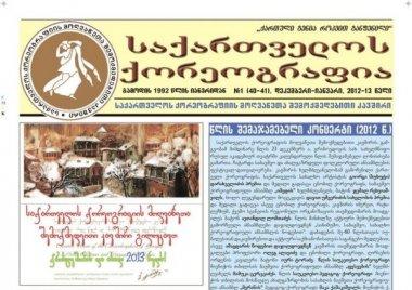 გაზეთი #1 (40-41) დეკემბერი-იანვარი 2012-13 წელი