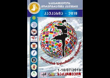 საერთაშორისო ფოლკლორული ფესტივალი - კავკასია - 2019