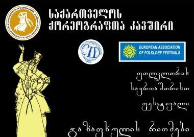International Folklore Festival – გაზაფხულის რითმები - 2018