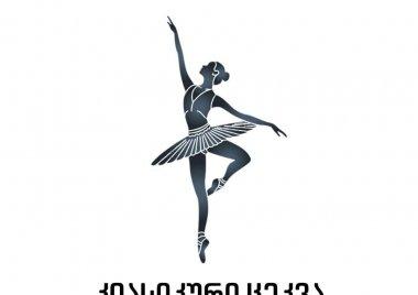 კლასიკური ცეკვა - ლია ომიაძე-ბახტაძე