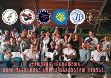 კულტურის ინსტიტუტის ქართული ცეკვების ქორეოგრაფ - რეპეტოტორის, სამეჯლისო-სპორტული ცეკვების მწვრთნელის ზადება-გადამზადების ორწლიან კურსები