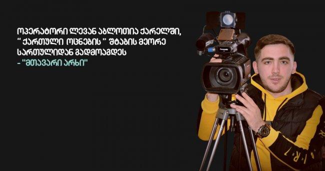 """""""მთავარი არხის"""" ინფორმაციით, გადამღებ ჯგუფს """"ქართული ოცნების"""" წევრები თავს დაესხნენ, ხელისუფლება - უარყოფს"""