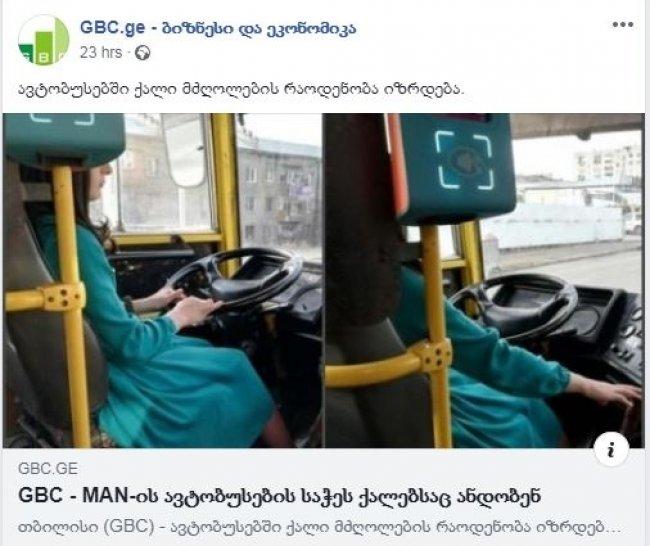 სექსისტური სათაური ავტობუსის ქალი მძღოლების შესახებ