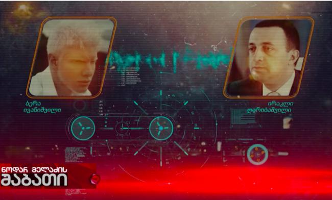 'მსუსხავი ეფექტი შესაძლო დანაშაულების გაშუქების ფაქტებზე' - DRI  'TV პირველში' საგამოძიებო მოქმედებების ჩატარებაზე