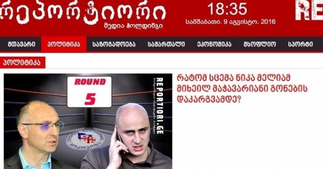 ფოტომანიპულაცია reportiori.ge-ს სტატიაში