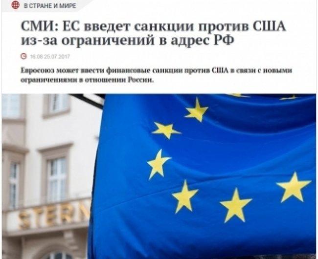დეზინფორმაცია ევროკავშირის მიერ ანტიამერიკული სანქციების დაწესებაზე