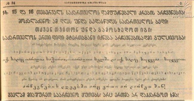 რას წერდა პრესა დამოუკიდებელი საქართველოს პირველ საყოველთაო არჩევნებზე