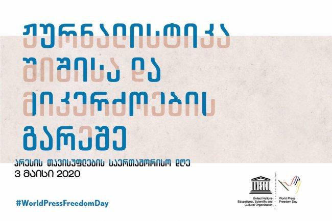 """""""ჟურნალისტიკა შიშისა და მიკერძოების გარეშე"""" - UNESCO-ს სლოგანი მედიის თავისუფლების დღეს"""