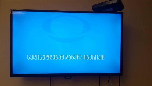 """ტელეკომპანია  """"იბერიის"""" საქმე - მოკლედ"""