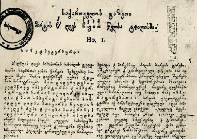 200 წელი პირველი ქართული გაზეთის გამოცემიდან