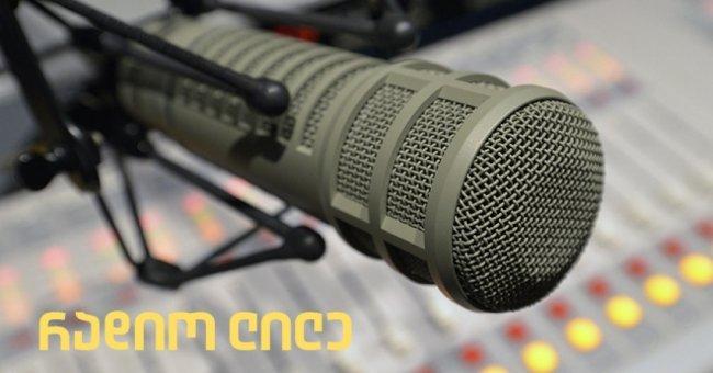 """ზემო სვანეთში სათემო რადიო """"ლილე"""" იწყებს მაუწყებლობას"""