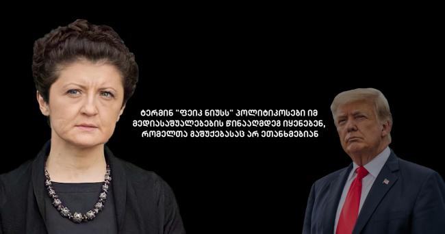 """ტერმინი """"ფეიკ ნიუსი"""" - პოლიტიკოსების იარაღი მედიის დისკრედიტაციისთვის"""