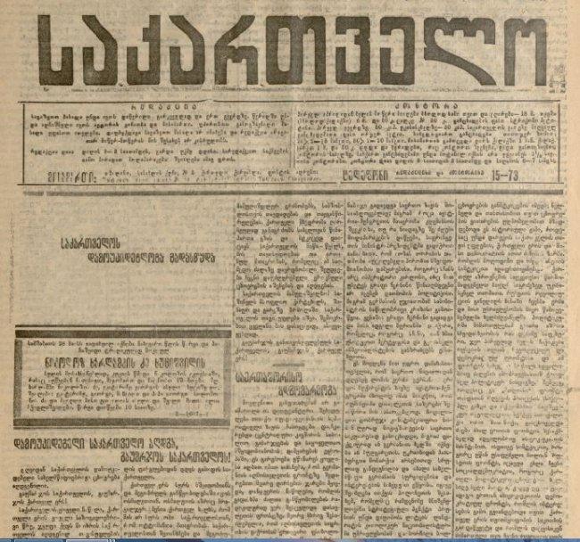 26 მაისი 1918-21 წლების პრესაში