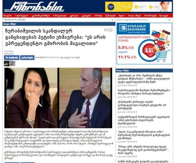 ყალბი ინფორმაცია რეზონანსსა და news.coa.ge-ზე