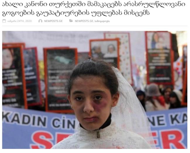 მანიპულაცია, თითქოს ახალი კანონით თურქეთში გაუპატიურება ლეგალური გახდება