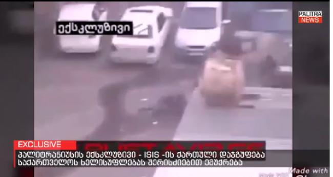 მუქარის შემცველი ვიდეოს შესახებ ინფორმაცია მედიასაშუალებებმა გადამოწმების გარეშე გაავრცელეს