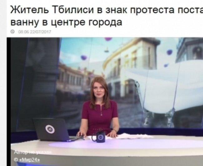 მანიპულაცია აბაზანაში ჩაწოლილი კაცის შესახებ რუსულ ტელეარხზე