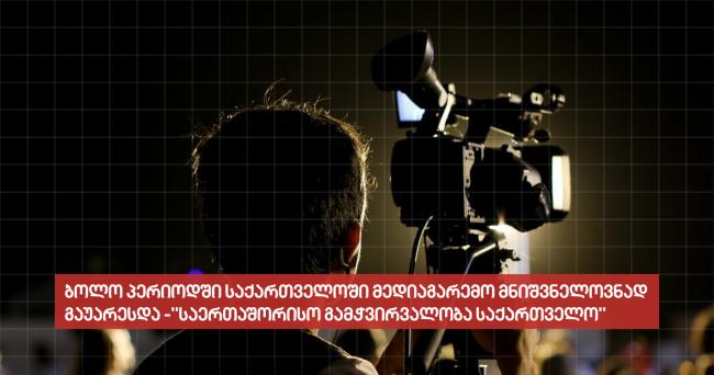"""""""ჟურნალისტებისთვის საქმიანობის შესრულება საფრთხის შემცველი გახდა"""""""