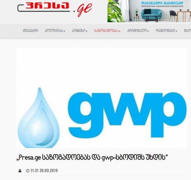 presa.ge-მ მკითხველს მცდარი ინფორმაციის გავრცელებისთვის ბოდიში მოუხადა