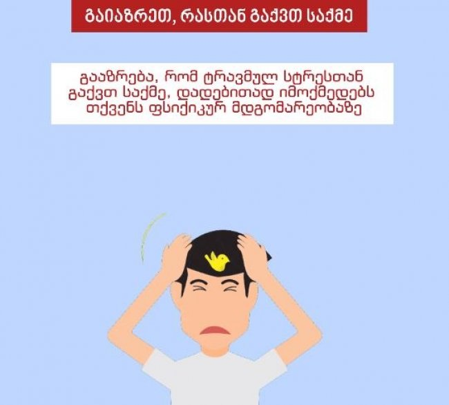 რეკომენდაციები სტრესის ასაცილებლად [Video]
