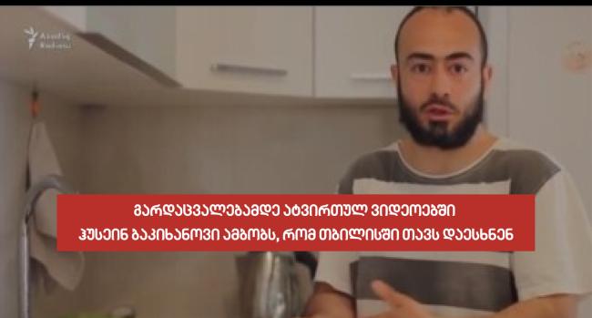 აზერბაიჯანელი ბლოგერი თბილისში გარდაცვლილი ნახეს