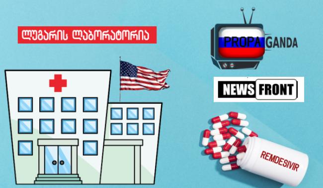 """როგორ აკავშირებს NEWS FRONT """"უვარგის ანტიკორონა პრეპარატს"""" ლუგარის ლაბორატორიასთან"""