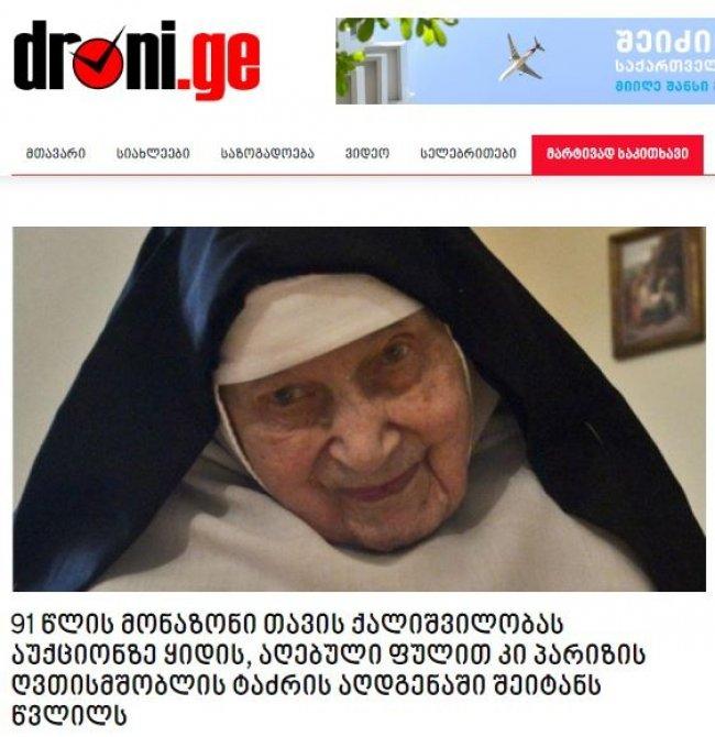 ყალბი ამბავი, თითქოს 91 წლის მონაზონი ქალიშვილობას ყიდის, ნამდვილ ამბად გავრცელდა