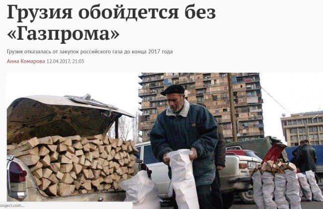 ფოტომანიპულაცია საქართველოს შესახებ Gazeta.ru-ს სტატიაში
