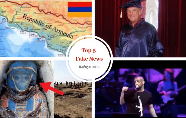 'სომხების ავტონომია აფხაზეთში', ქართველების შეურაცხმყოფელი უცხოელები - მარტის ყალბი ამბები