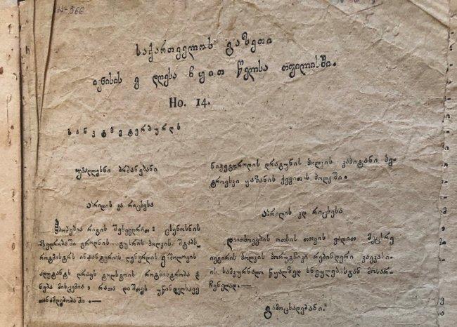 2 საუკუნე პირველი ქართული გაზეთის გამოსვლიდან
