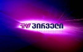 TV პირველში Covid-19-ზე შემოწმებული 217 თანამშრომლიდან ვირუსი არცერთს დაუდასტურდა