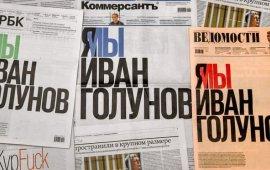 რუსული გაზეთები დაკავებული ჟურნალისტის ივან გოლუნოვის მხარდასაჭერად ერთიანდებიან