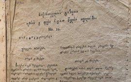 200 წლის წინ, 1819 წლის 8 მარტს (ძველი სტილით) პირველად გახდა შესაძლებელი ქართულ ენაზე გაზეთის წაკითხვა.
