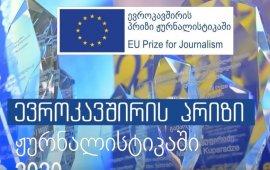გამოცხადდა კონკურსი - 'ევროკავშირის პრიზი ჟურნალისტიკაში 2020'
