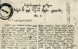 """ზუსტად 200 წლის წინ, 1819 წლის 21 მარტს (ძველი სტილით 8 მარტს), პირველი ქართული გაზეთი გამოვიდა. """"საქართველოს გაზეთი"""" - ასე ერქვა თაბახის ფურცლის ზომის, 4 გვერდიან გაზეთს, რომელშიც ძირითადად აქვეყნებდნენ ცენტრალური და ადგილობრივი მთავრობის ბრძანებებსა და განკარგულებებს, რუსეთისა და საქართველოს ამბებს, მოთხრობებს, ანეკდოტებს, განცხადებებს, მათ შორის ყმების გაყიდვის შესახებ და ასევე, ამბებს უცხოეთიდან.  """"ახალწლის დღეს საზამთროსა სასახლის ეკლესიაში საღმრთოს ჟამის წირვის შემდგომად სადაცა სხვათა შორის დაესწრნენ უცხო ქვეყნის მინისტრნიცა, მათ დიდებულებათ ხელმწიფე იმპერატორმა და იმპერატრიცამ მარიამ თეოდორეს ასულმა და მათ იმპერატორებით სიმაღლეთ დიდმა მთავარმა ნკოლაოზ პავლეს ძემ და დიდმა მთავრინამ ალექსანდრა თეოდორეს ასულმა ინებეს მილოცვის მიღება ყოველთა სასახლეში მისრულთა ორისავე სქესის გვამთაგან, მწუხრად სრულიადი ქალაქი განათლებულ იყო ჩირაღოვანითა"""", - ვკითხულობთ გაზეთის პირველი ნომრის პირველ ტექსტში.   საგამომცემლო საქმიანობის დაწყება საქართველოში მე-19 საუკუნის მეორე ათწლეულს უკავშირდება. კონკრეტული პიროვნებებისა და საგამომცემლო საქმიანობის დეტალებზე დოკუმენტები შემორჩენილი არ არის, თუმცა, ისტორიული წყაროების მიხედვით, გაზეთის დაარსების იდეა თბილისში 1818 წელს გასჩენიათ. ინიციატორებს კავკასიის მთავარმმართებელი, გენერალი ერმალოვი დაურწმუნებიათ, რომ ადგილობრივი გაზეთი მთავრობის ღონისძიებების შესრულებას გააადვილებდა, რადგან რუსული ენა მოსახლეობის დიდი ნაწილისთვის გაუგებარი იყო. ერმალოვს კი რუსეთის იმპერატორისთვის უთხოვია ნებართვა. საბოლოოდ, ნებართვა გაიცა და საგამომცემლო საქმიანობის ხელმძღვანელობა თბილისის გუბერნატორს, ხოვენს დაევალა.  ფინანსურად მთავრობა ამ საქმიანობაში ჩართული არ ყოფილა. გაზეთი იმედს ხელისმომწერებზე ამყარებდა. პირველი ნომერი, ავტორების მიერ გავრცელებული განცხადების თანახმად, 1819 წლის 1 მარტს უნდა გამოსულიყო, თუმცა, ვერ შეუკრებიათ ხელისმომწერთა საკმარისი რაოდენობა, 500 ადამიანი. მომდევნო დღეებში ხელისმომწერთა შეგროვებაში გამომცემლებს სომხეთის გრიგორიანული ეკლესიის საქართველოს ეპარქიის არქიეპისკოპოსი, ნერსე დახმარებიათ.  საბოლოოდ, 8 მარტს (ძველი სტილით) თბილ"""