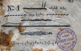 9 ფაქტი ქართული მედიის ისტორიიდან
