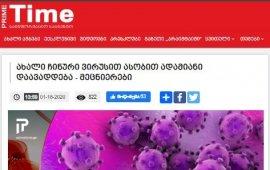 მანიპულაცია 'ჩინური ვირუსით' ასობით ადამიანის დაავადების საშიშროებაზე