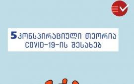 5 კონსპირაციული თეორია COVID-19-ის შესახებ