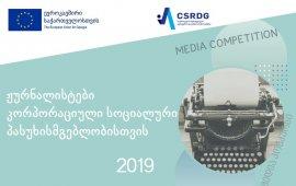 """კონკურსი """"ჟურნალისტები კორპორაციული სოციალური პასუხისმგებლობისთვის 2019"""""""