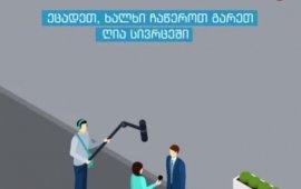 რეკომენდაციები ჟურნალისტების ფიზიკური უსაფრთხოებისთვის [Video]
